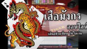 สูตรพิชิตเสือมังกร ฉบับเซียน 2021